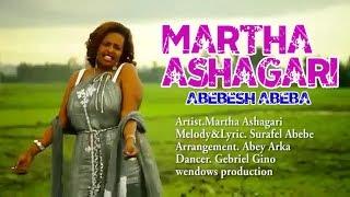 Best New Ethiopian Music 2014 Martha Ashagari - Abebesh Abeba