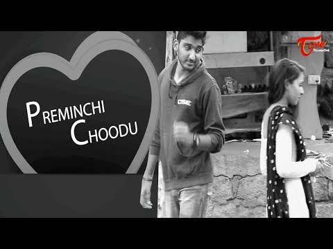 Preminchi Choodu || Telugu Short Film 2017 || By Gangadhar Miriyala