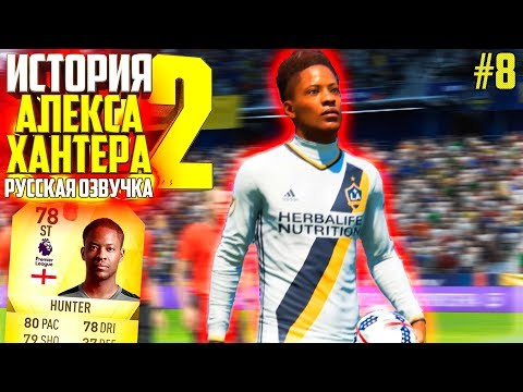ВОТ ЭТО ПОВОРОТ !!! | ИСТОРИЯ ALEX HUNTER 2 | FIFA 18 | #7 (РУССКАЯ ОЗВУЧКА)