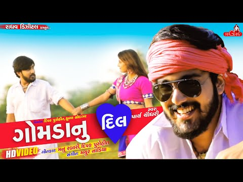 Video Gomda Nu Dil | Parth Chaudhary | Raghav Digital download in MP3, 3GP, MP4, WEBM, AVI, FLV January 2017