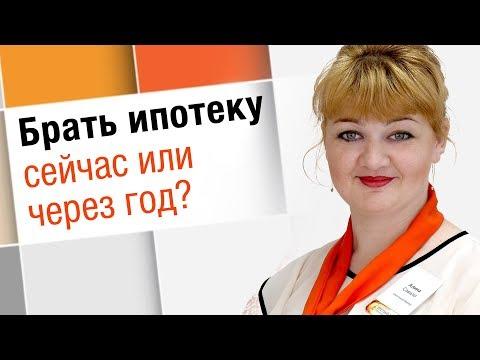Брать ипотеку сейчас или через год | ИПОТЕКА 2018 год. Будет ли снижаться ставка по ипотеке в 2018 - DomaVideo.Ru
