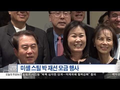 한인사회 소식 4.07.17 KBS America News