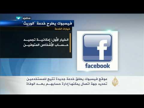 خدمة لمستخدمي فيسبوك لإدارة صفحاتهم بعد الوفاة