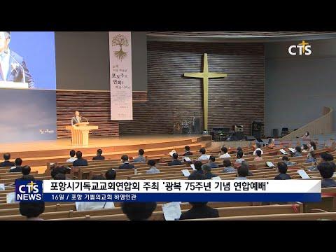 [CTS뉴스] 포항시기독교교회연합회 '광복 75주년 기념 연합예배' (200819)