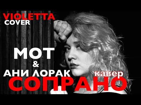 Мот feat. Ани Лорак-Сопрано-Кавер Violetta-Cover (видео)
