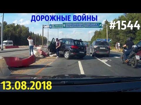 Новая подборка ДТП и аварий за 13.08.2018