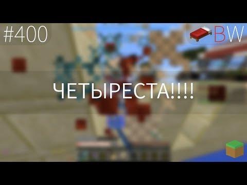 ЧЕТЫРЕСТА!! BEDWARS [400] (видео)