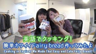 英語でクッキング!簡単カワイイFairy bread 作ってみたよ