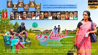 Love Land |Surabhi Lakshmi Malayalam full Family Romantic movie | Latest New Movie 2017
