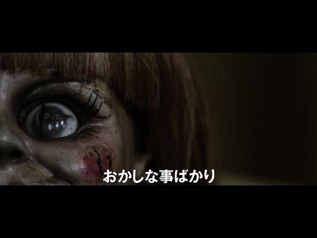 映画『アナベル 死霊館の人形』予告編【HD】2015年2月28日公開