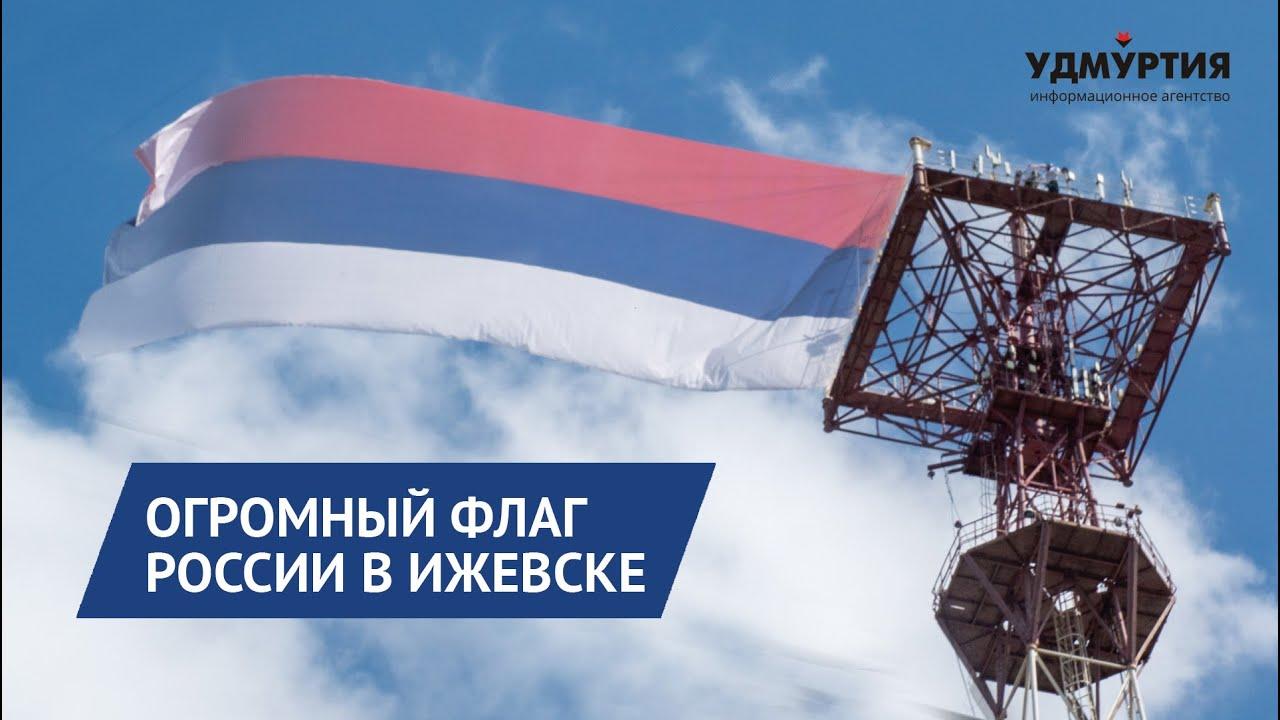 27-метровый флаг России