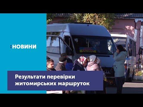 Результати перевірки житомирських маршрутних транспортних засобів