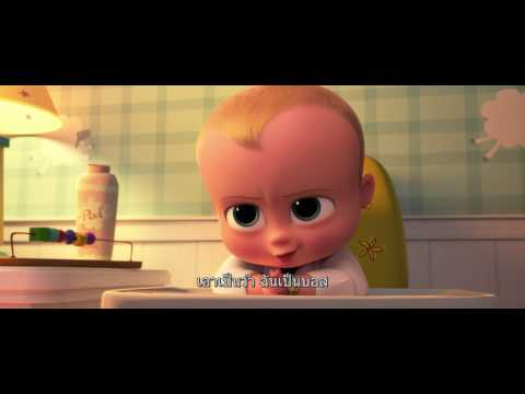 The Boss Baby - ตัวอย่างตัวที่ 1 (ซับไทย)