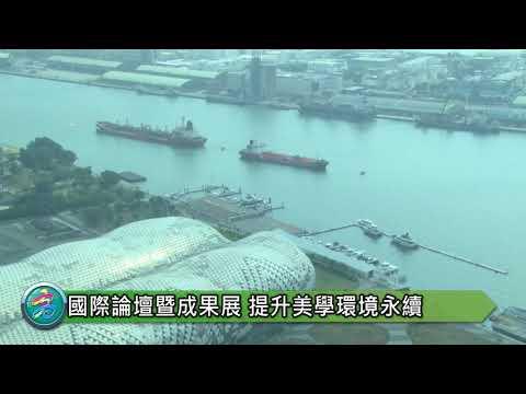 2017高雄厝國際論壇暨成果展 陳菊:提升城市美學與永續環境
