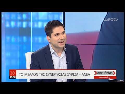 Ο Σπίρτζης για το μέλλον της συνεργασίας ΣΥΡΙΖΑ-ΑΝΕΛ | 9/1/2019 | ΕΡΤ