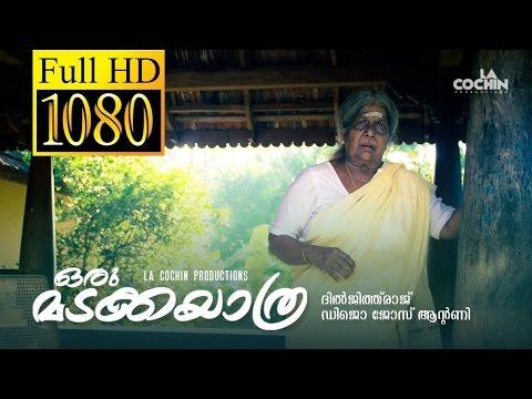 Oru Madakka Yathra Short Film - Achamma Sethulakshmy