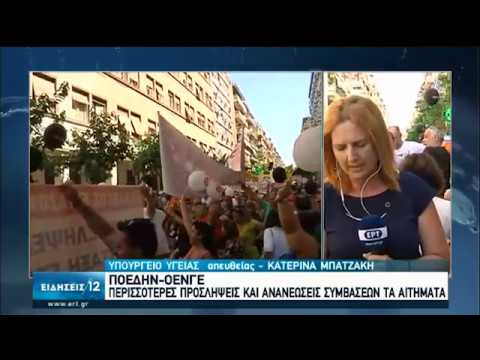 Συγκέντρωση διαμαρτυρίας στο Υπουργείο Υγείας   16/06/2020   ΕΡΤ