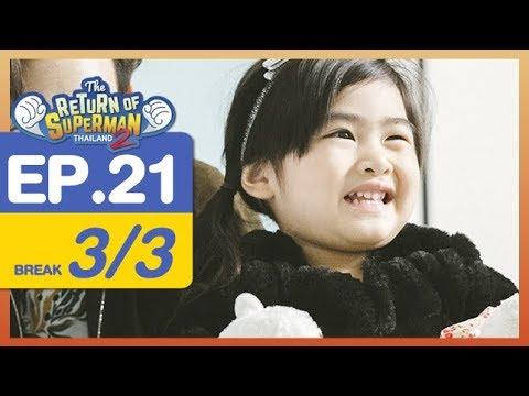 The Return of Superman Thailand Season 2 - Episode 21 - 14 เมษายน 2561 [3/3]