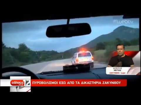 Πυροβολισμοί κοντά στο Δικαστικό Μέγαρο Ζακύνθου | 29/03/19 | ΕΡΤ