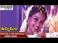 Udyamam Movie    Puvvula Tho Navvula Tho Video Song    Bhanu Chander, Yamuna    Shalimar Songs