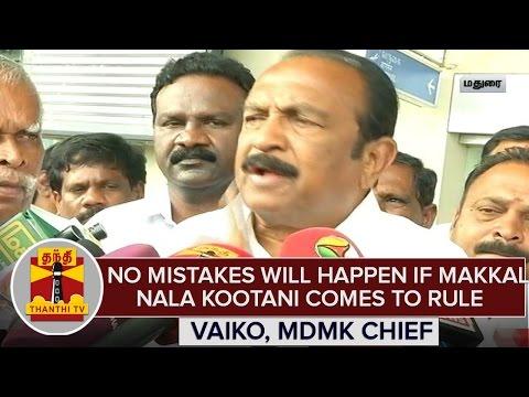 TN-Elections-16--No-Mistakes-Will-Happen-If-Makkal-Nala-Kootani-Comes-To-Rule--Vaiko