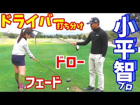 【ゴルフレッスン】小平智プロにドライバーの打ち分けレッスンし …