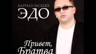 Эдо-rabiz-нерир 2012