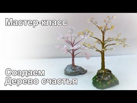 Деревья счастья из камней своими руками