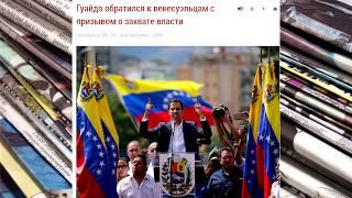 Новости 25 марта Венесуэла, Зимняя вишня, педофил, криминал