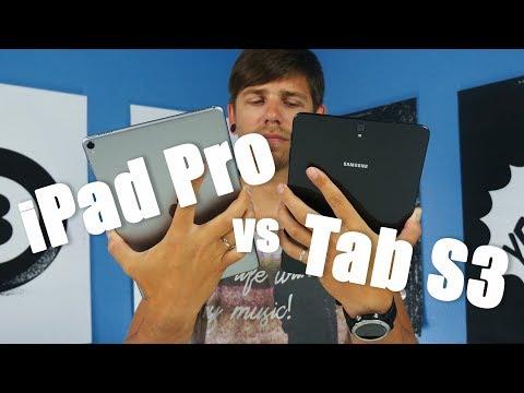 СРАВНЕНИЕ iPad Pro 10,5 vs Samsung Galaxy Tab S3 - ВЫБИРАЕМ ЛУЧШИЙ ПЛАНШЕТ 2017 ГОДА