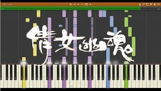 Video 倩女幽魂 - 演奏版   (A Chinese Ghost Story  instrumental) MP3, 3GP, MP4, WEBM, AVI, FLV Juni 2018