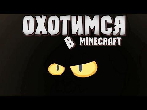 ОХОТИМСЯ в Minecraft - Мега-Игра (Стрим)