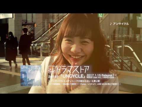 ドラマストア – UNCYCLE
