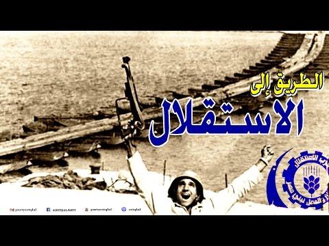 الأستاذ عبد الحميد بركات -نائب رئيس الحزب الطريق :إلى الاستقلال - 3