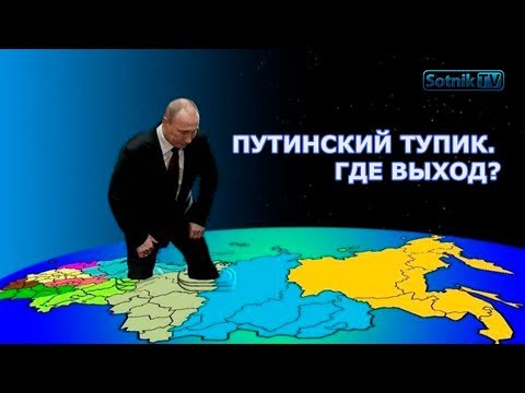 ПУТИНСКИЙ ТУПИК. ГДЕ ВЫХОД?..