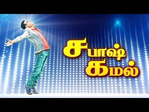 Sabash-Kamal--A-tribute-for-Chevalior-honor-Sirappu-Nigazhchi-Kalaignar-TV