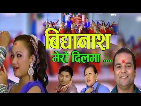 (विधानास || New Nepali Teej song 2075, 2018 || Resham Sapkota & Juna Shrees - Duration: 14 minutes.)