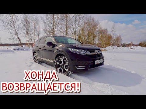 НОВАЯ HONDA CR-V 2.4 CVT. УНИКАЛЬНЫЙ ОБЗОР! AWD + ВАРИАТОР. ЛИДЕР В США! (видео)