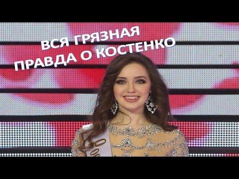 Землячка Анастасии Костенко раскрыла все грязную правду о ней  (21.05.2017)