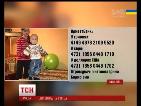 Півторарічний Андрій з Миколаєва потребує допомоги