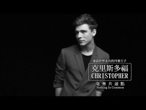 Christopher克里斯多福 - Nothing In Common 毫無共通點 (華納official HD高畫質官方中字版)