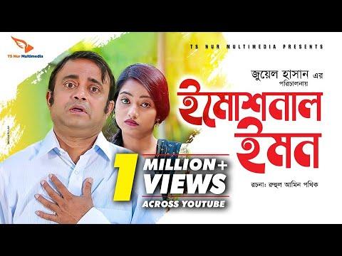 Download Emotional Emon | ইমোশনাল ইমন | Bangla Natok 2019 | Ft Akhomo Hasan & Akhee | Juel Hasan hd file 3gp hd mp4 download videos