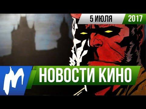 ❗ Игромания! НОВОСТИ КИНО, 5 июля (Бэтмен, Айзек Азимов, Настоящий Детектив, Хеллбой, Рик и Морти)