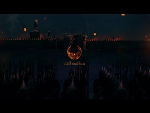 شارة بداية مسلسل ممالك النار Kingdoms Of Fire Intro
