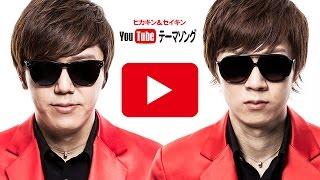 YouTubeテーマソング/ヒカキン&セイキン