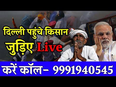 दिल्ली पहुंचे किसान, पुलिस से हुआ टकराव, करें कॉल- 9991940545 | Kisan Andolan Live | Bindas Haryana