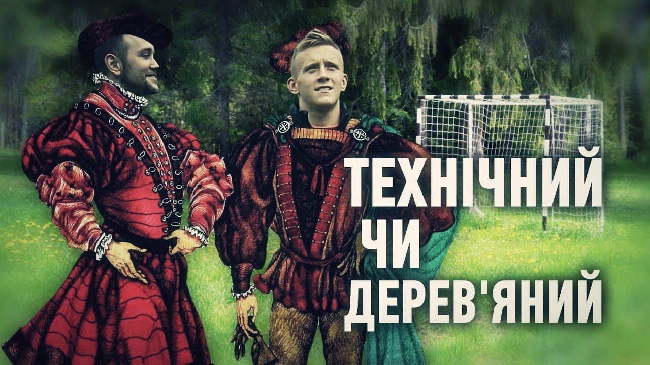 Технічний чи дерев'яний. Іван Петряк