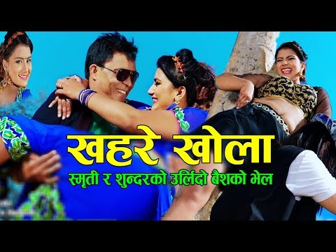 (खहरे खाेला || New Nepali Hot Song 2074, 2018 ....3 minutes, 56 seconds.)