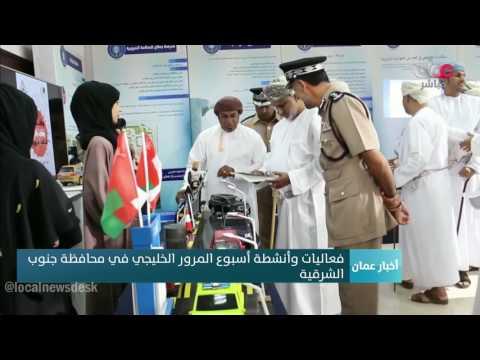 فعاليات وأنشطة أسبوع المرور الخليجي في محافظة جنوب الشرقية
