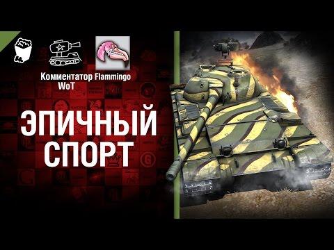 Эпичный спорт - от Комментатор WoT и Flammingo [World of Tanks]